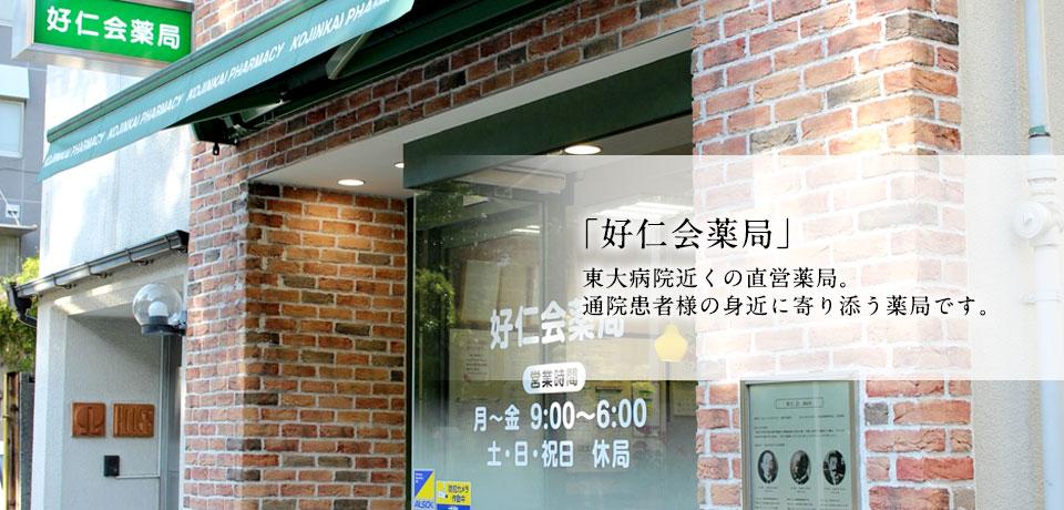 「好仁会薬局」東大病院近くの直営薬局。通院患者様の身近に寄り添う薬局です。