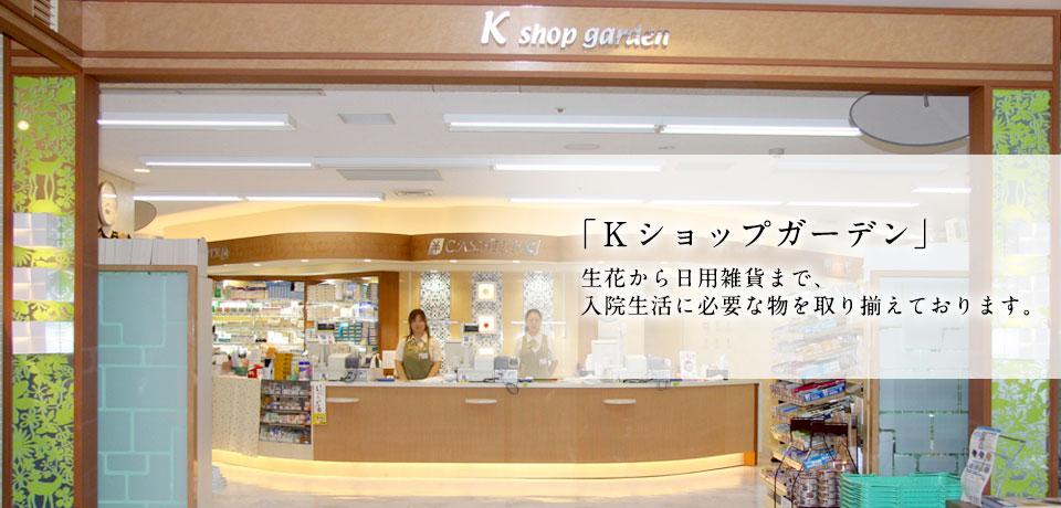 「Kショップガーデン」生花から日用雑貨まで、入院生活に必要な物を取り揃えております。